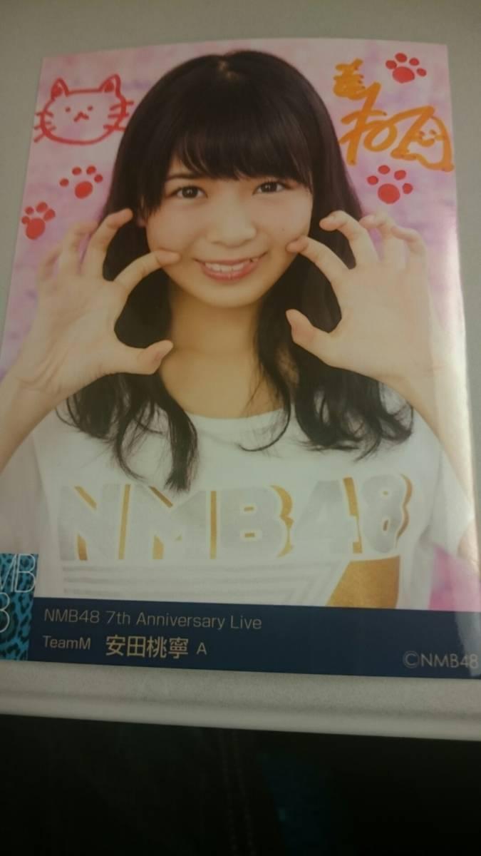 NMB48 7周年記念 安田桃寧 直筆生写真自引き