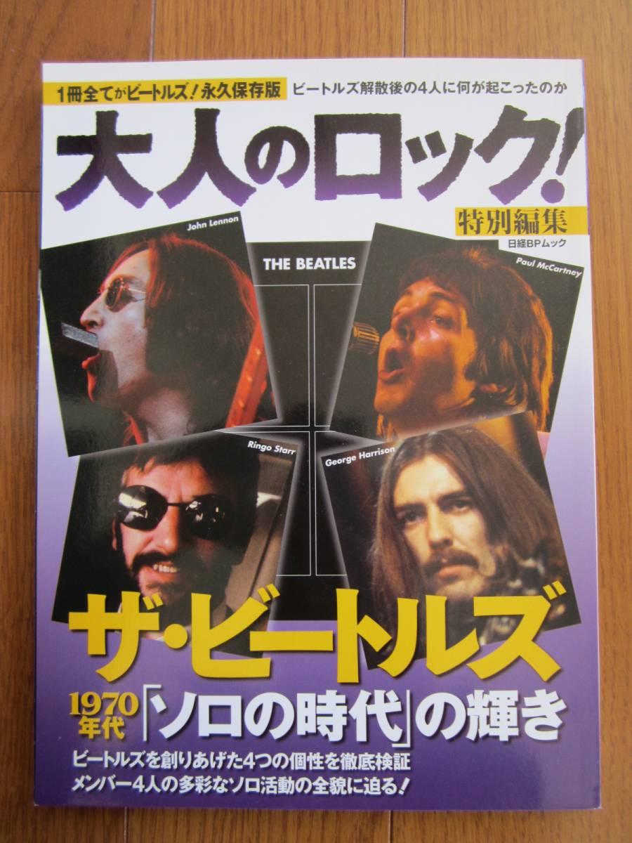 大人のロック! BEATLES 2009 ソロ特集 ビートルズ ジョンレノン ポール ジョージ リンゴスター 本 雑誌 音楽