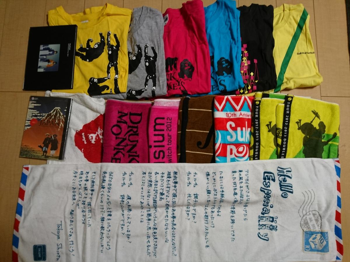 スキマスイッチ 大橋卓弥 DRUNK MONKEYS ライブ グッズ Tシャツ タオル パンフレット まとめ売り ライブグッズの画像