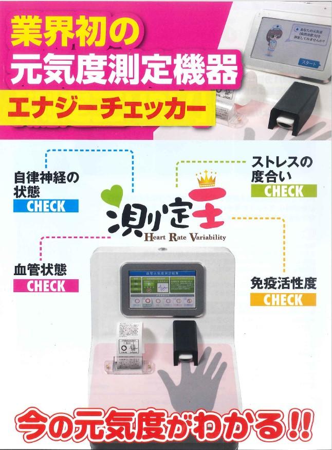 血管年齢2台/肌年齢/エナジーチェッカー等コイン仕様で不労収入可能の測定器4台送料無料で即日発送_画像6