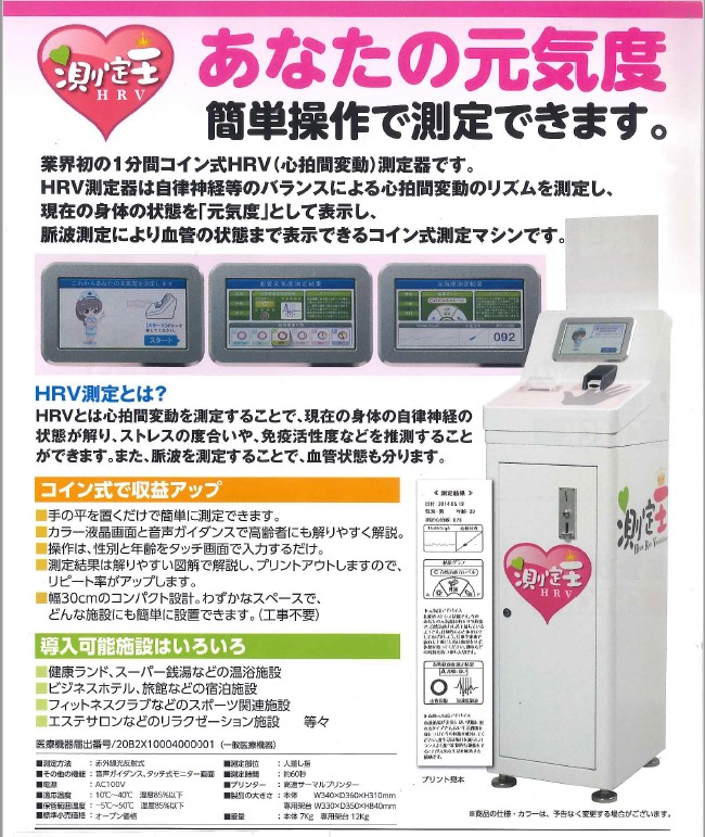 血管年齢2台/肌年齢/エナジーチェッカー等コイン仕様で不労収入可能の測定器4台送料無料で即日発送_画像7