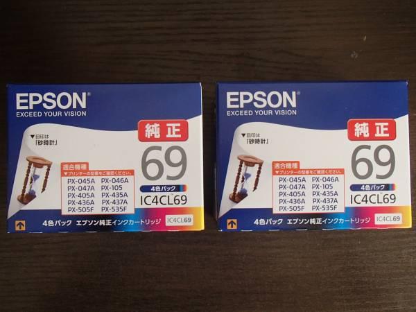 EPSON エプソン 純正 インクカートリッジ IC4CL69 4色パック 新品 2箱セット 送料無料!