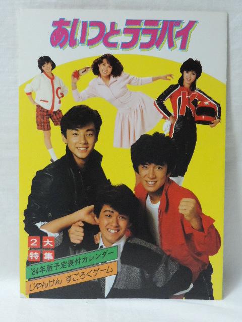 ☆映画「あいつとララバイ」1983年 パンフレット 少年隊☆