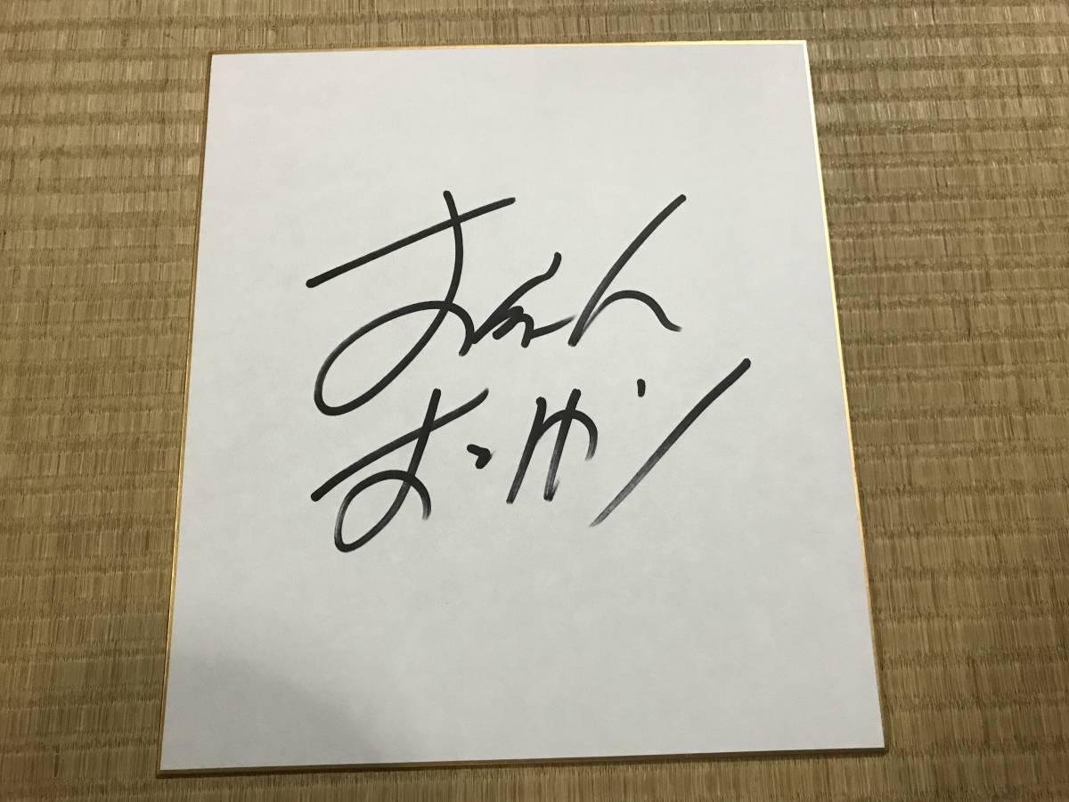 ケンドーコバヤシ 直筆サイン色紙 お笑いタレント