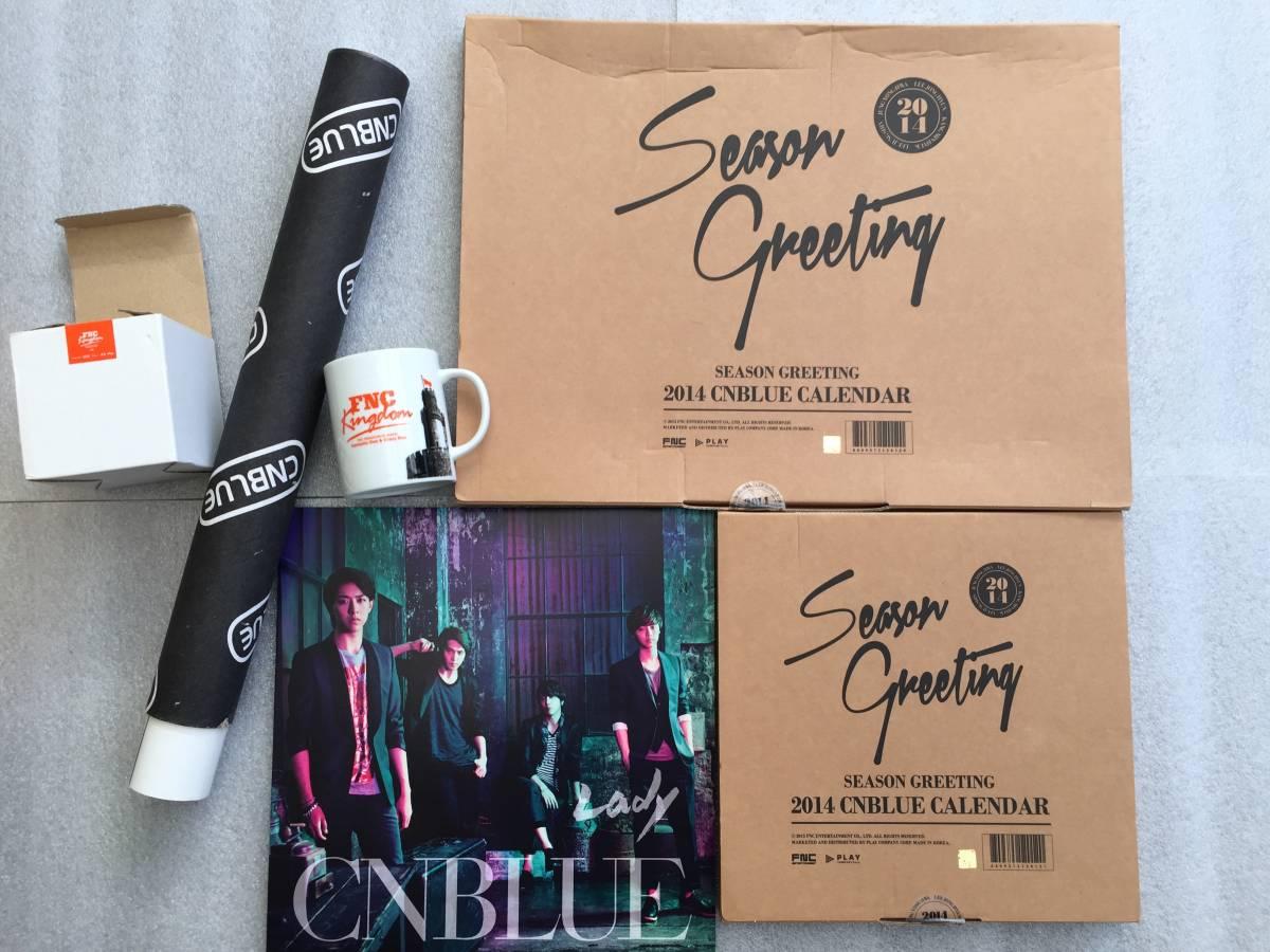 ◆ CNBLUE シーズングリーティング2014 未開封 ポスター7枚 他セット ◆ 韓国 K-POP まとめ売り 大量セット FNC KINGDOM カレンダー 韓流