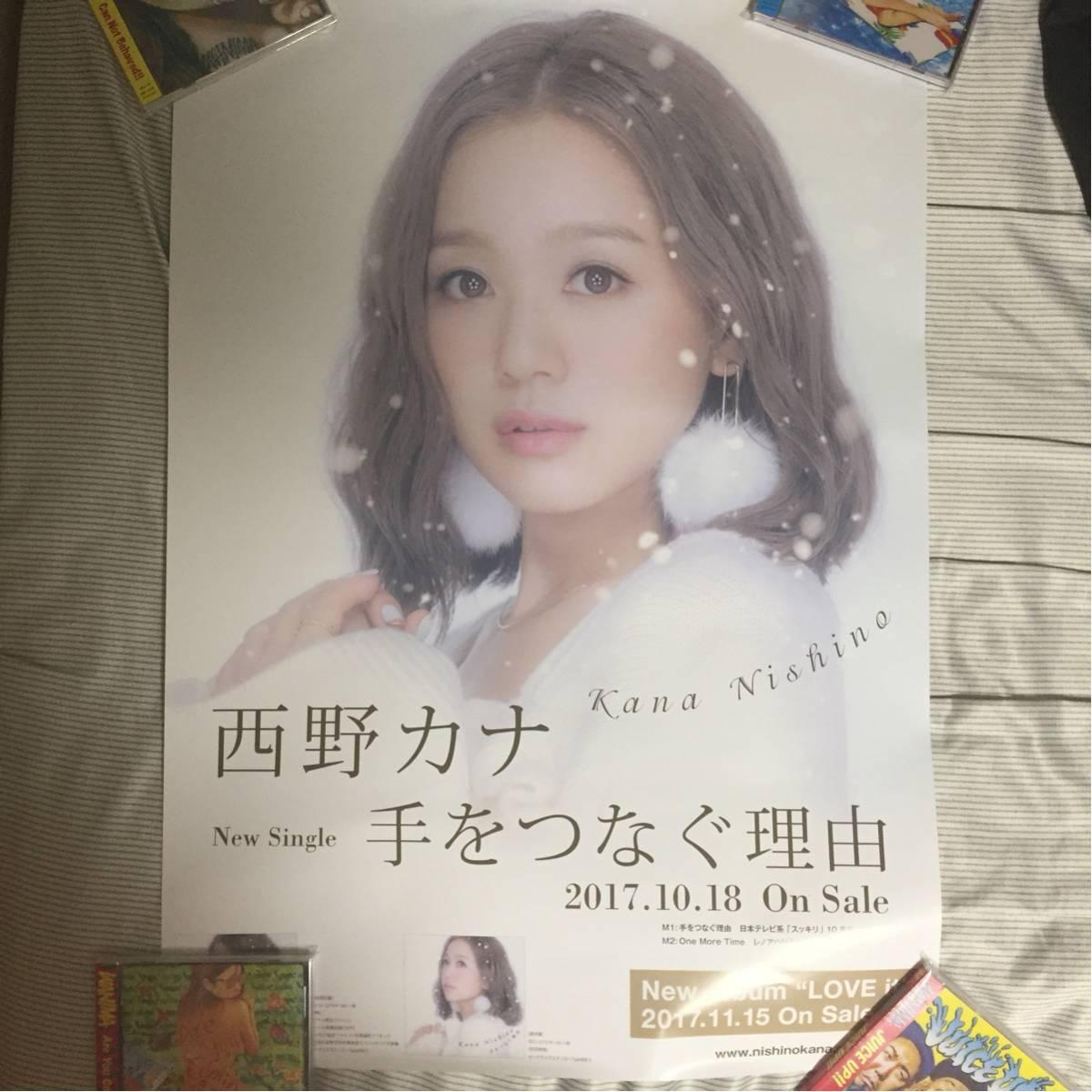 レア 西野カナ 非売品 ポスター ライブグッズの画像