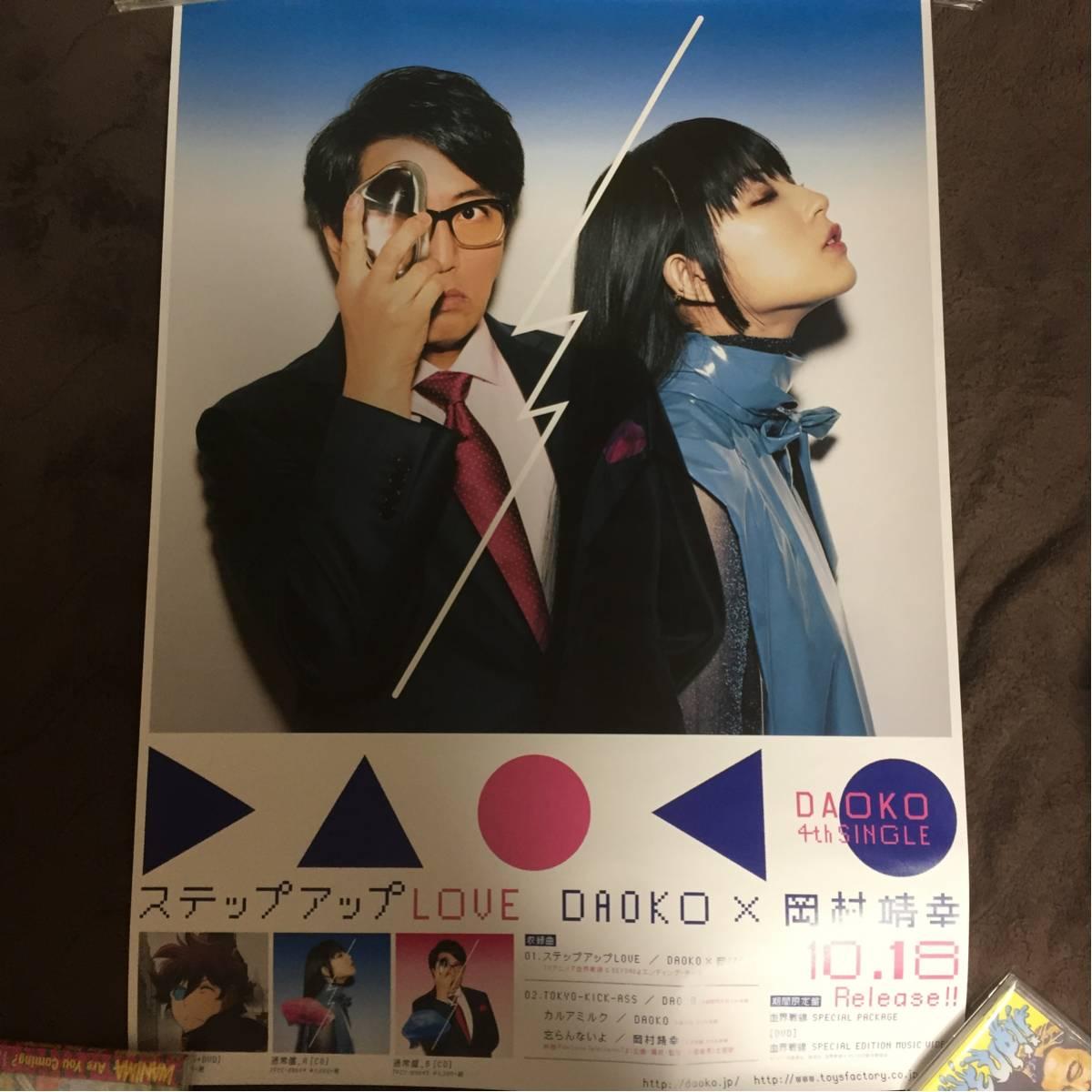激レア DAOKO 岡村靖幸 非売品 ポスター ステップアップLOVE