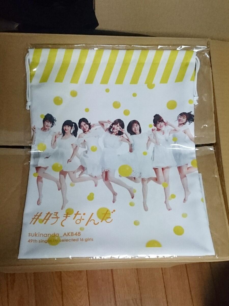 AKB48 # 好きなんだ big 巾着 送料140円 ライブ・総選挙グッズの画像
