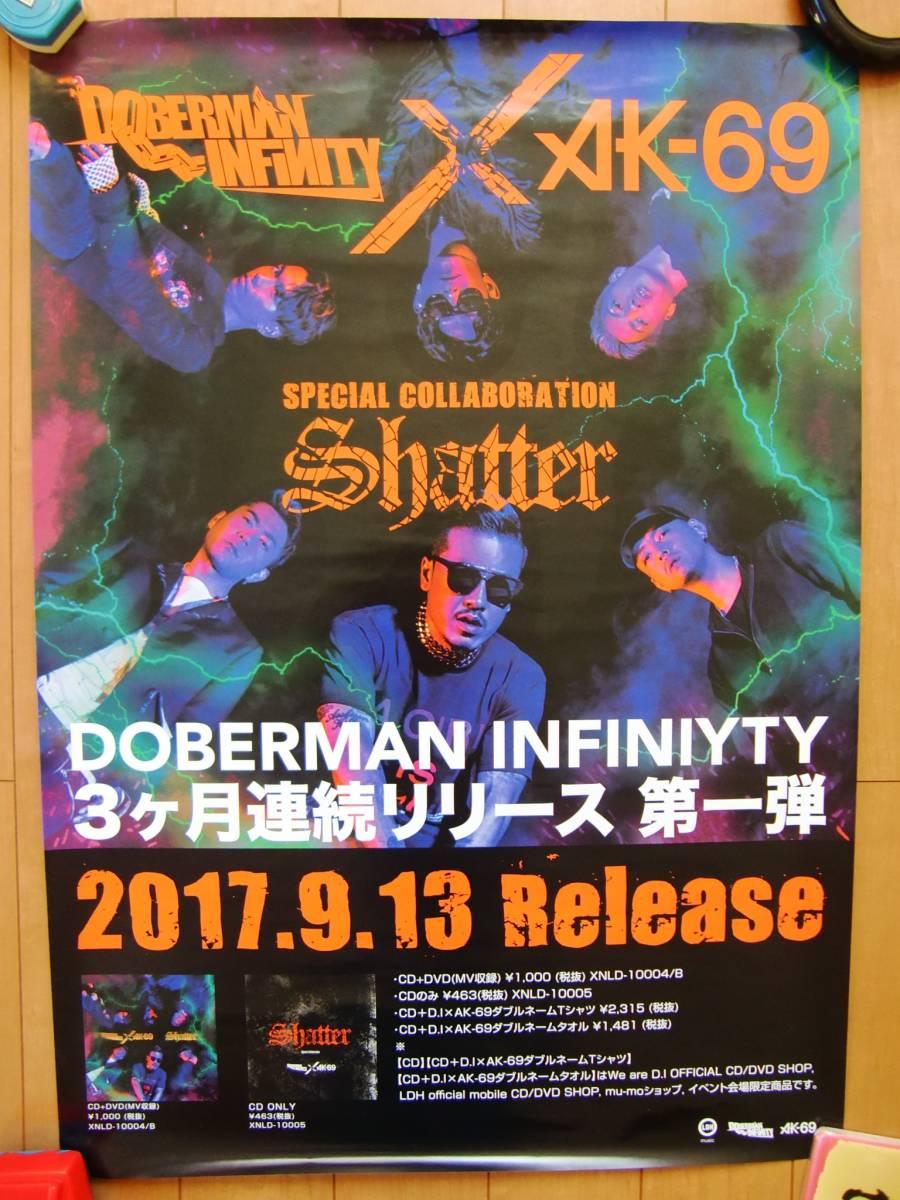DOBERMAN INFINIYTY★AK-69★Shatter★ポスター