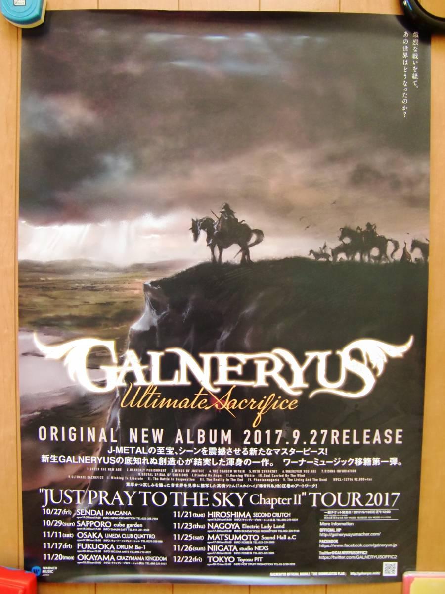 GALNERYUS★Ultimate Sacrifice★ポスター