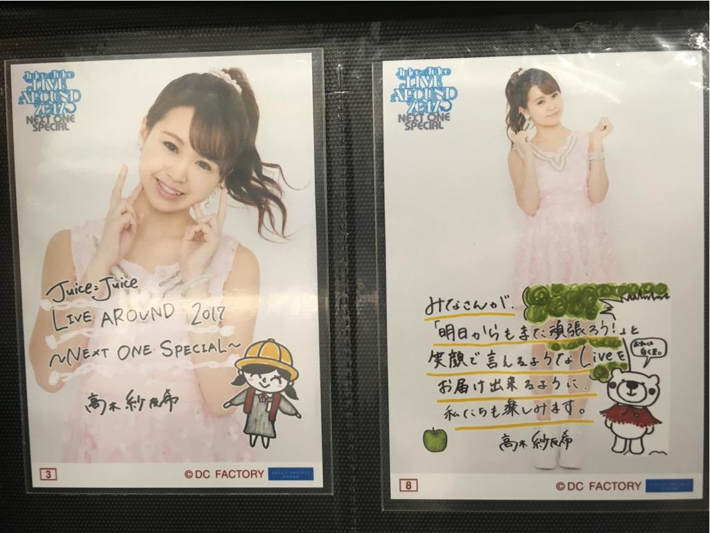 Juice=Juice LIVE AROUND 2017 ~NEXT ONE SPECIAL~ 高木紗友希 コレクション生写真 ライブグッズの画像