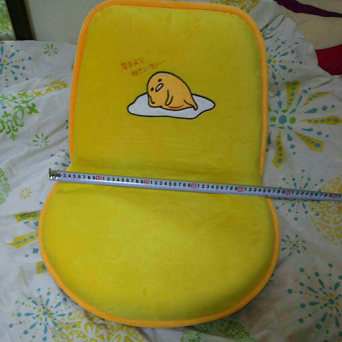 サンリオ ぐでたま 座椅子 未使用品  グッズの画像