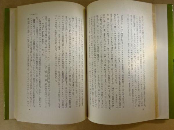 江分利満氏の優雅な生活 山口瞳著 文藝春秋 11_画像3