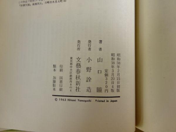 江分利満氏の優雅な生活 山口瞳著 文藝春秋 11_画像2