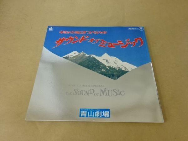 ミュージカル サウンドオブミュージック 1992年 青山劇場 11