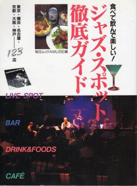 毎日ムック■ジャズ・スポット徹底ガイド LIVE SPOT BAR CAFE