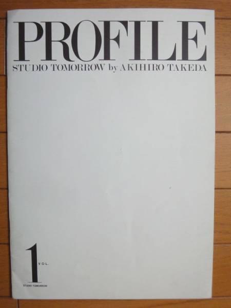 ■竹田秋広写真集 PROFILE STUDIO TOMORROW Vol.1985