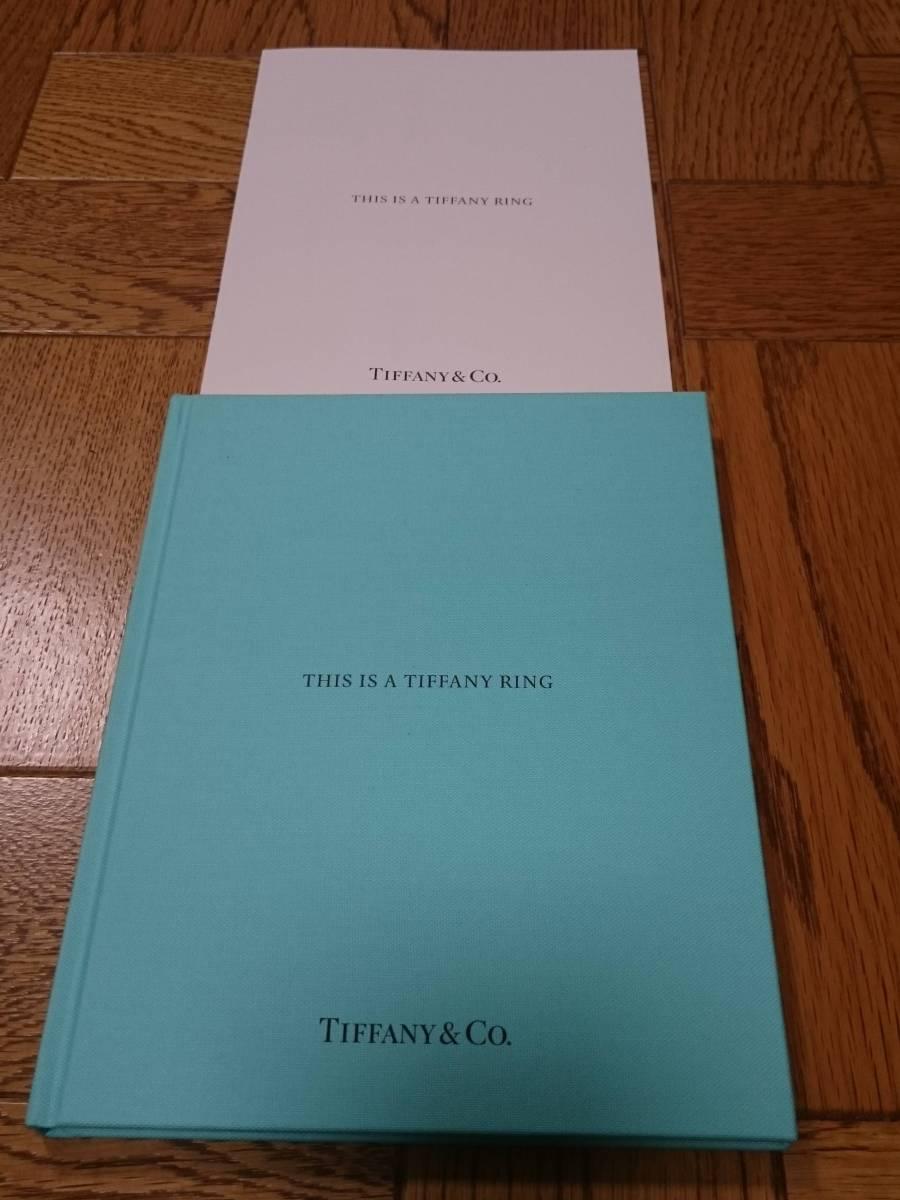 ティファニー TIFFANY & Co. 『 THIS IS A TIFFANY RING 』 コレクション カタログ 新品 【 カタログ 2017年 】 管理番号001_ご検討の程、宜しくお願い致します。