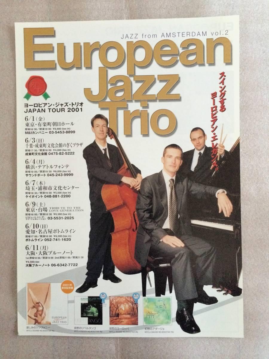 ヨーローピアン・ジャズ・トリオ JAPAN TOUR 2001 チラシ★European Jazz Trio