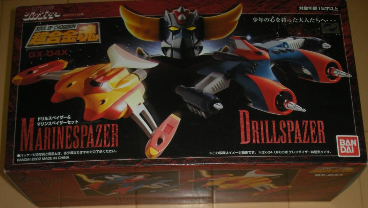グレンダイザー超合金魂GX-04Xドリルスペイザー&マリンスペイザーセット/マジンガーZ・グレートマジンガーシリーズ ポピニカ系完成品玩具