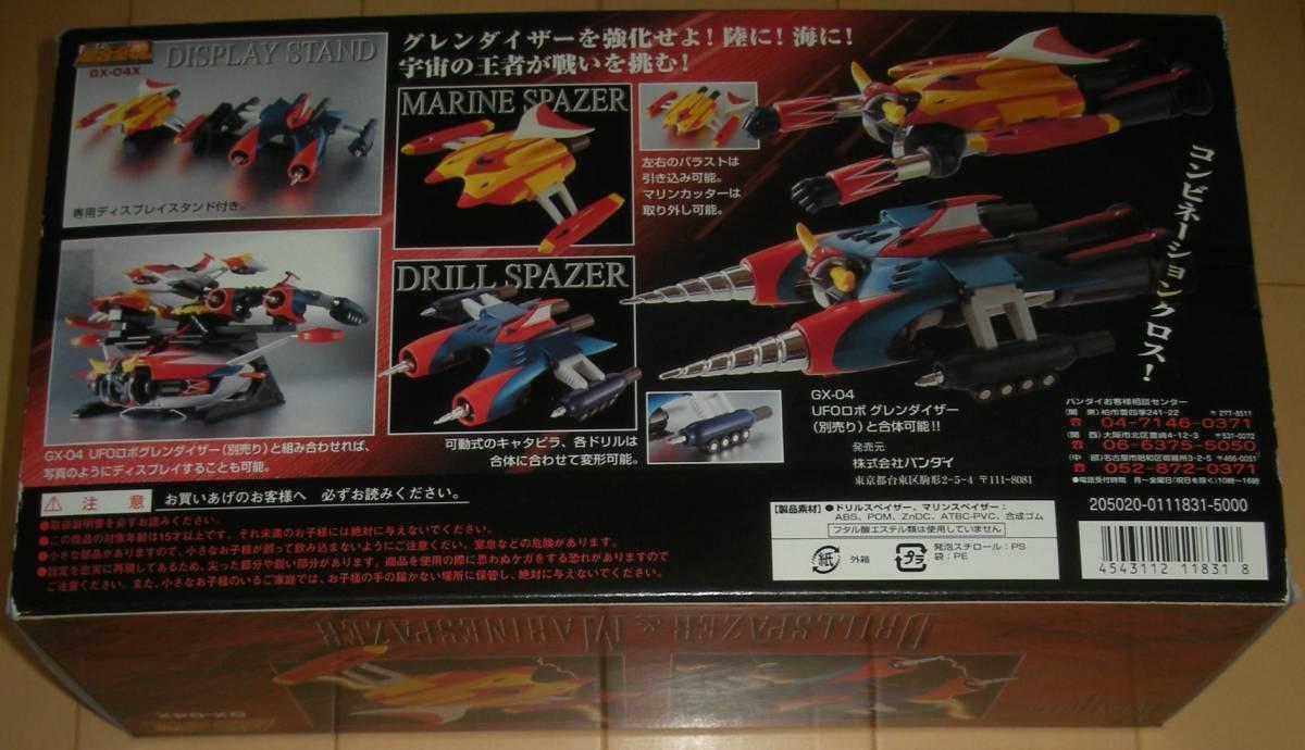 グレンダイザー超合金魂GX-04Xドリルスペイザー&マリンスペイザーセット/マジンガーZ・グレートマジンガーシリーズ ポピニカ系完成品玩具_画像2