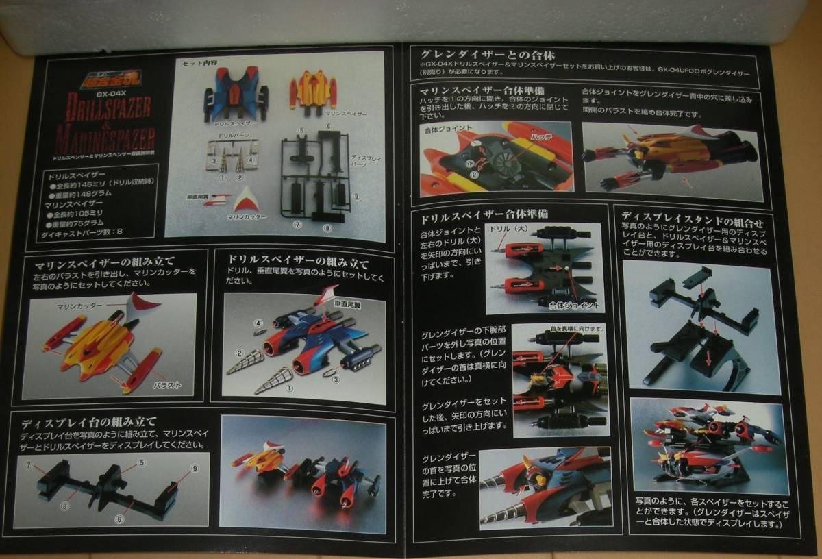 グレンダイザー超合金魂GX-04Xドリルスペイザー&マリンスペイザーセット/マジンガーZ・グレートマジンガーシリーズ ポピニカ系完成品玩具_画像5