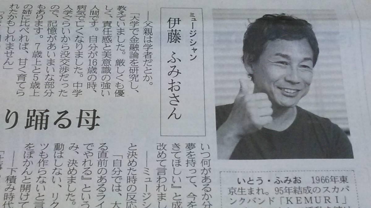 伊藤ふみお★KEMURI★それでも親子★10/3 日経新聞