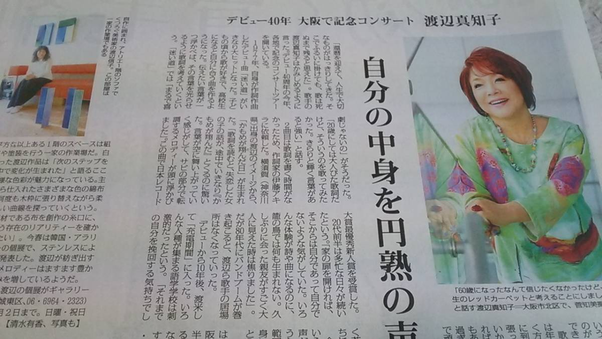 渡辺真知子★デビュー40周年★私は忘れない★10/18 毎日新聞