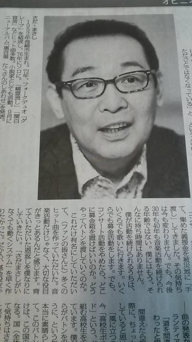 さだまさし★風に立つライオン基金★10/2 毎日新聞
