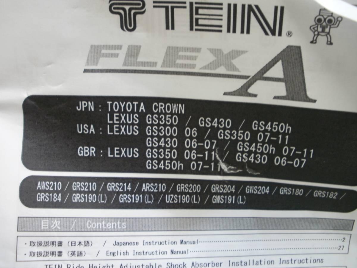 極上品! クラウン GS350 GS430 GS450 TEIN 全長式 車高調_画像2