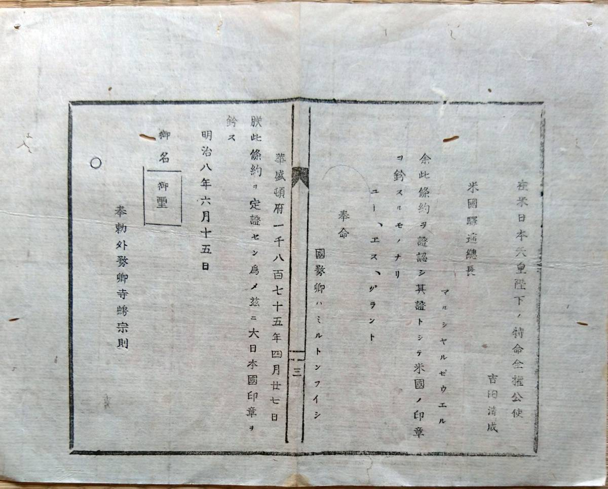 ヤフオク! - f17102705 布告布達 明治9年(1876年) 新貨条例の...