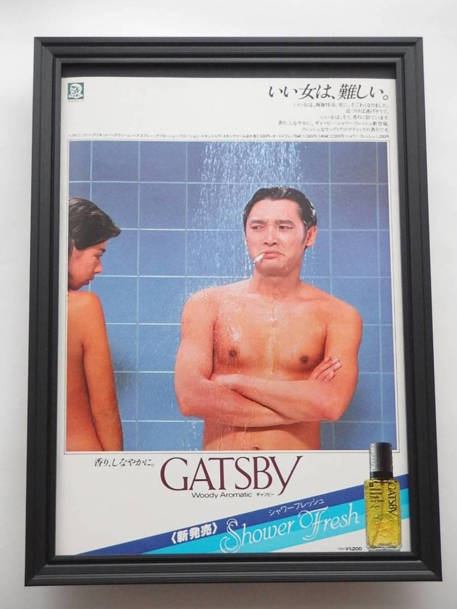 萩原健一 額装品 GATSBY広告 ギャツビー ショーケン 当時希少 送料164円可 同梱可