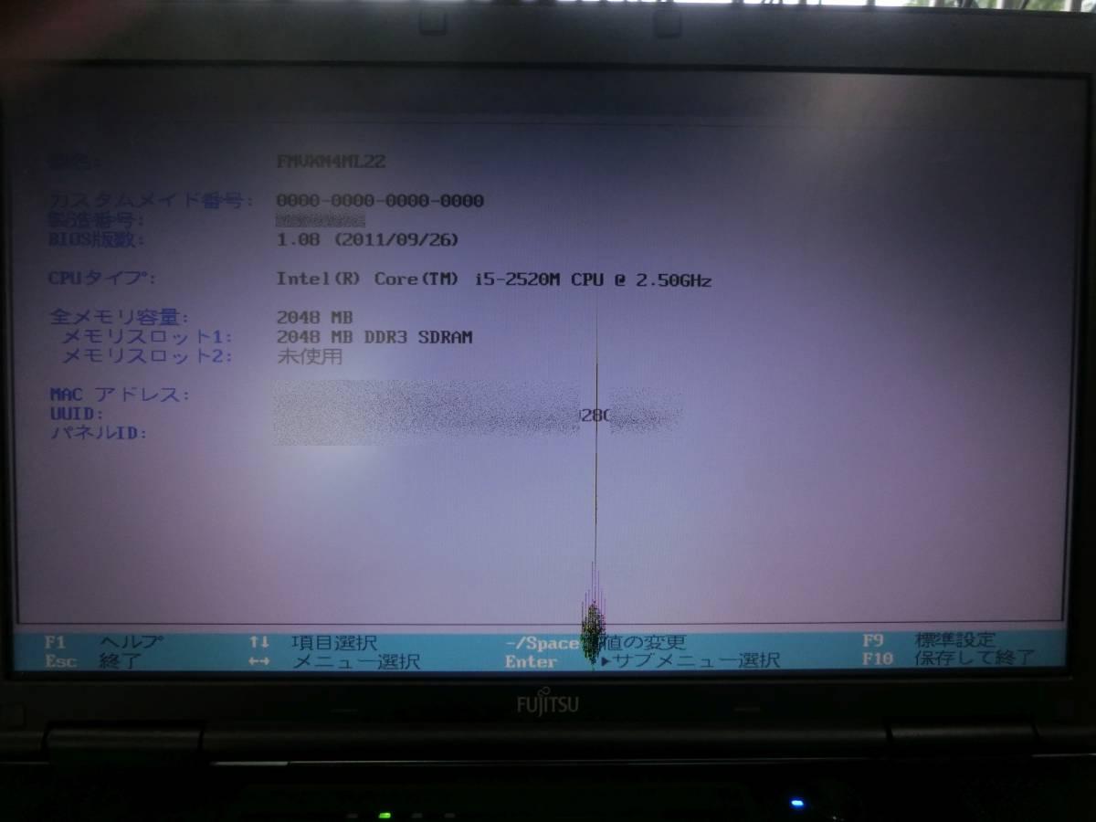 15.6型 FUJITSU LIFEBOOK A561/DX FMVXN4ML2Z メモリ/HDD/OS無し ジャンク ノートPC 即日発送OK 1円スタート!!【H17101023】_画像9