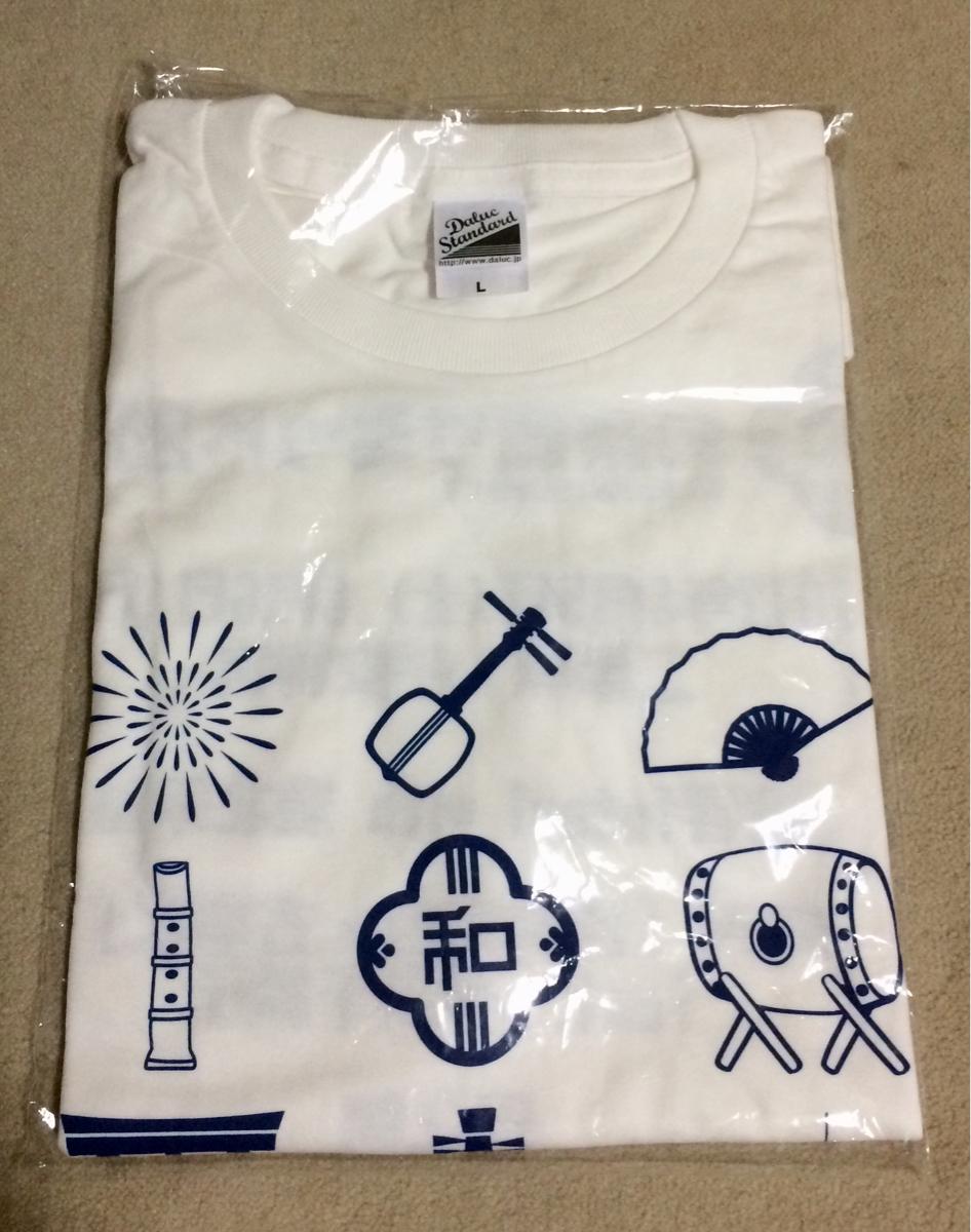 和楽器バンド♪和楽器サミット2017グッズ♪Tシャツ♪白♪サイズL♪未開封♪新品♪