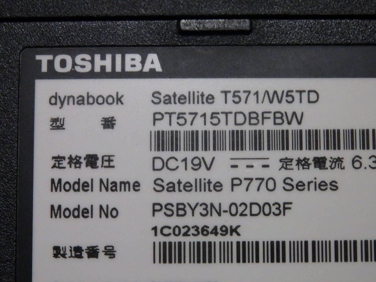 東芝 Direct dynabook Satellite T571 T571/W5TD PT5715TDBFBW Core i7搭載 Windows7 ジャンク品_画像3