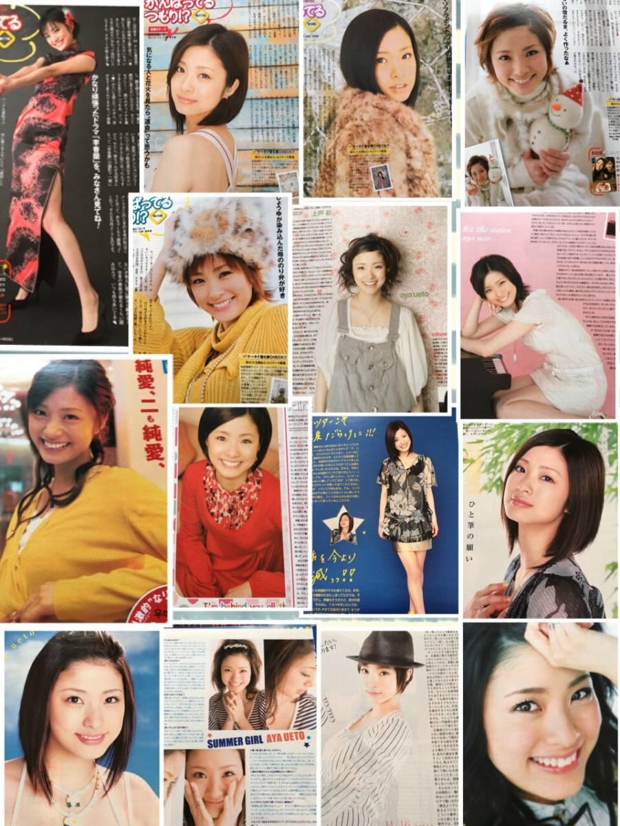 上戸彩☆2005~2007年ほど☆切り抜き140ページ グッズの画像