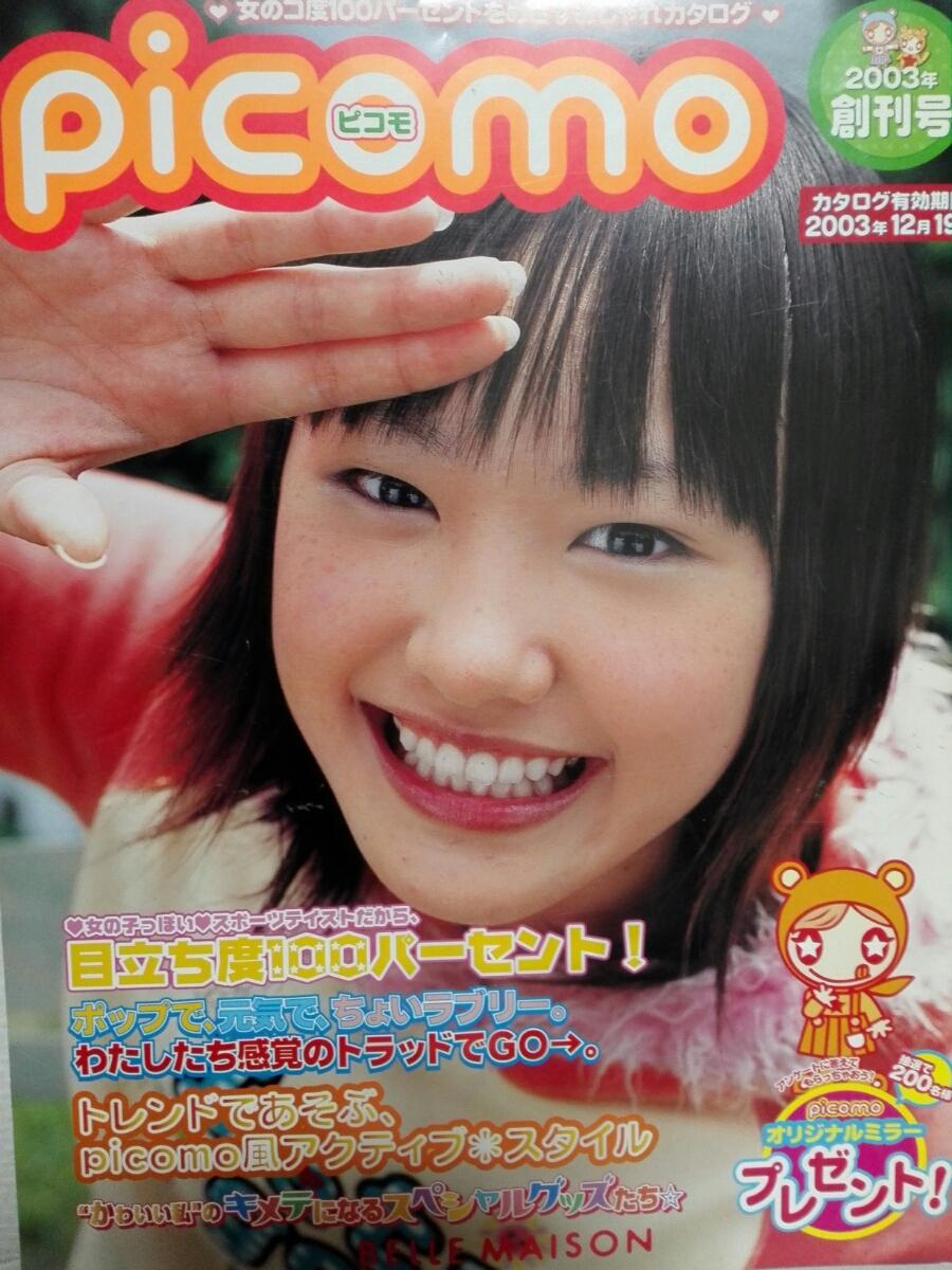 激レア 新垣結衣 2003年 ピコモ 創刊号 ガッキー 激カワ モデル