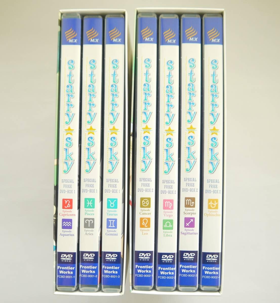 DVD-BOX/全巻セット/Starry☆Sky スペシャルプライスDVD-BOX/1/2/z476