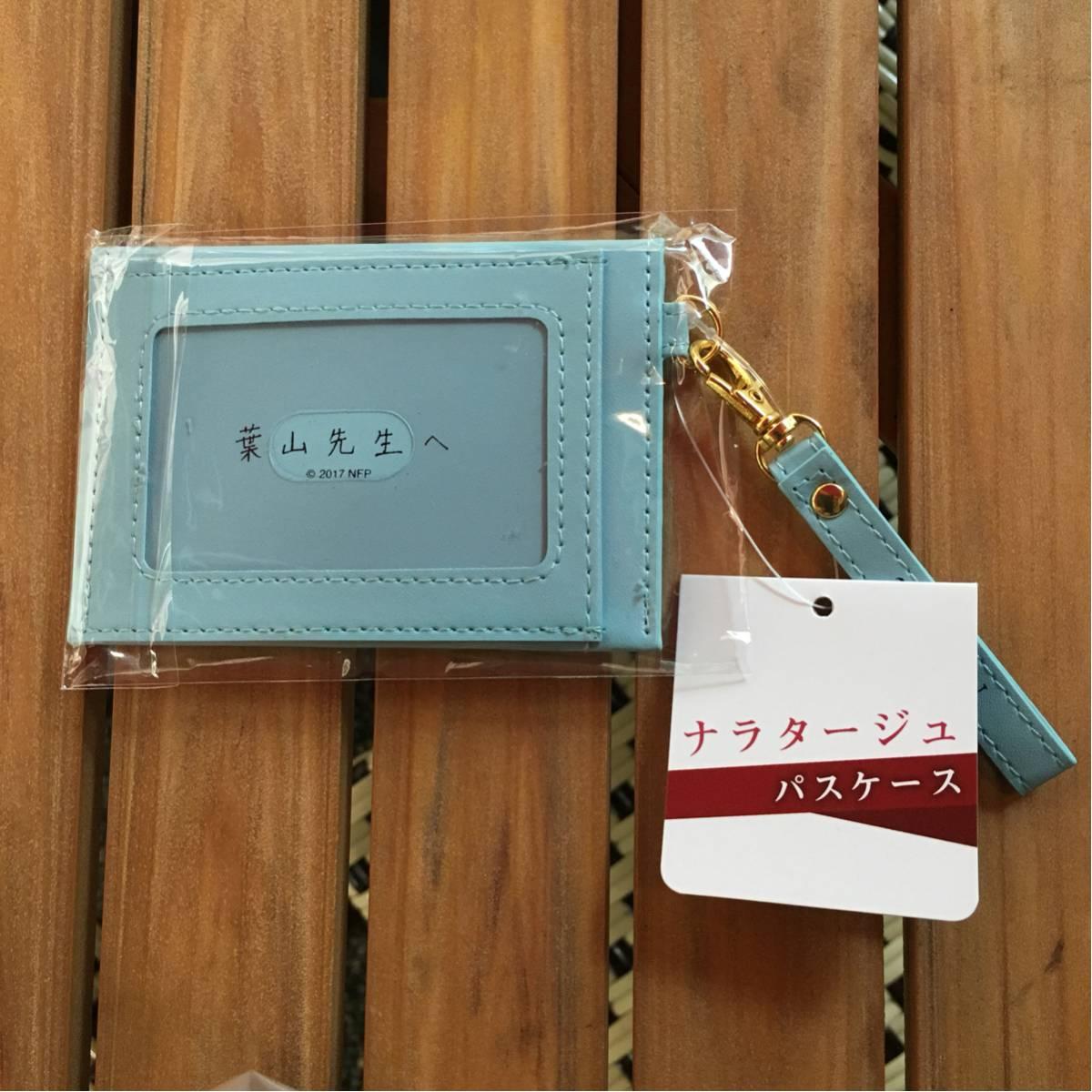 ナラタージュ グッズ パスケース 【未開封品】【送料込】