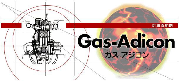 節税法◆灯油を軽油代替★ガスアジコン 24本セット★(灯油添加剤)_画像10
