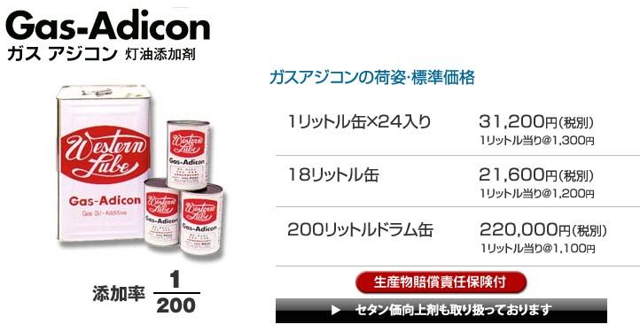 節税法◆灯油を軽油代替★ガスアジコン 24本セット★(灯油添加剤)_画像6