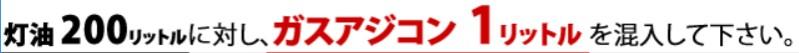 節税法◆灯油を軽油代替★ガスアジコン 24本セット★(灯油添加剤)_画像5