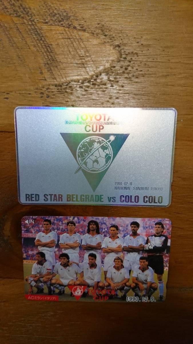 サッカー トヨタカップ ACミラン テレホンカード 2枚セット グッズの画像