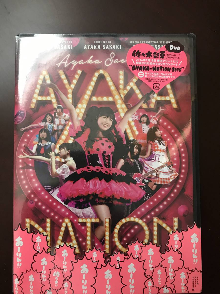 AYAKA-NATION 2016 in 横浜アリーナ LIVE DVD ライブグッズの画像