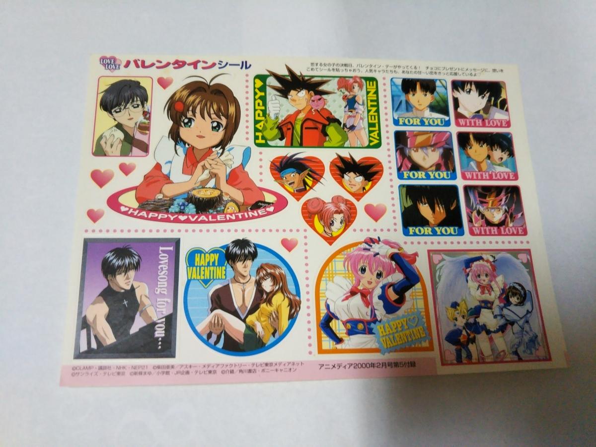 カードキャプターさくら KAIKANフレーズ バレンタイン シール A5版1シート 2000年2月号アニメディア閉じ込み付録 未使用 グッズの画像