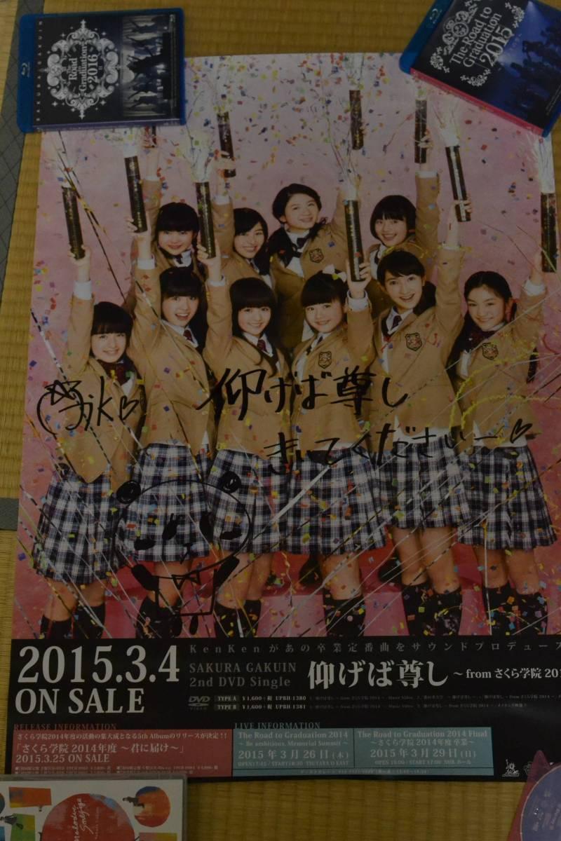さくら学院 2014年度 山出愛子サイン入り ポスター