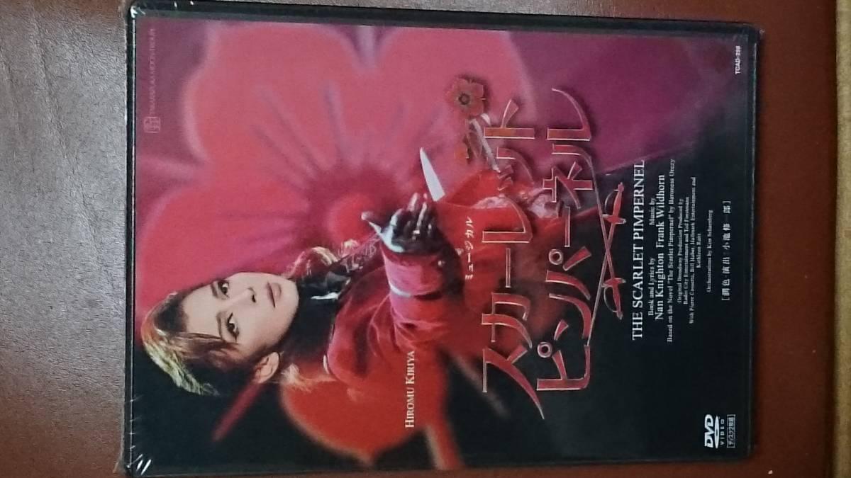 宝塚歌劇DVD(未開封) スカーレットピンパーネル 2010年月組公演 グッズの画像