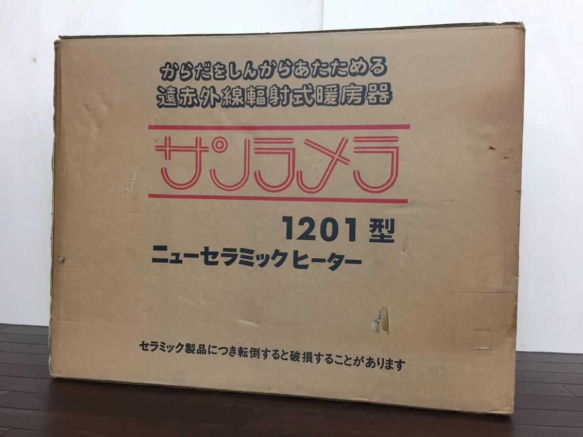 03-H780F3【サンラメラ】遠赤外線輻射式 ニューセラミックヒーター 1201型◆美品◆