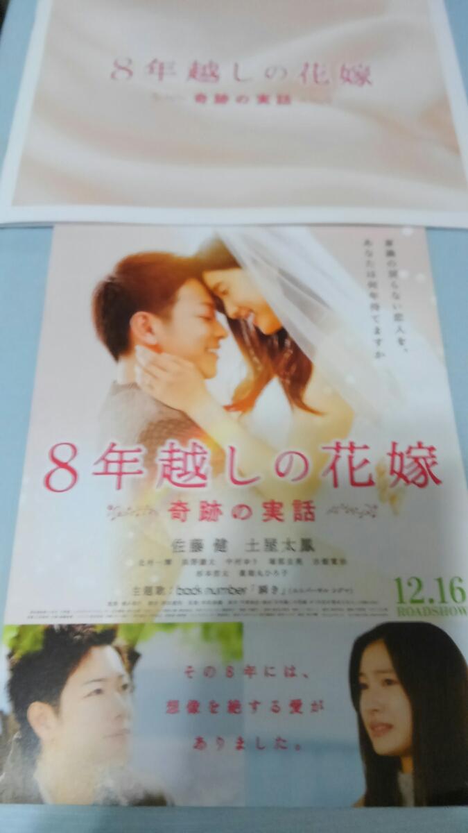 佐藤健、土屋太鳳主演の「8年越しの花嫁」のプレスシート グッズの画像