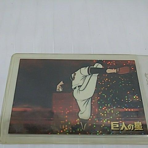 巨人の星 大リーグボール1号 G-1 カード 1998 MADEINJAPAN 梶原一騎 川崎のぼる トレーディングカード グッズの画像